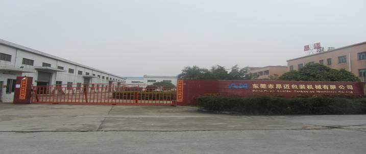 东莞市昂迈包装机械有限公司