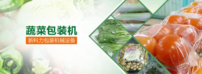 蔬菜包裝機