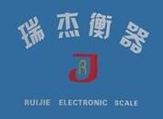 宜昌瑞杰衡器研发有限公司