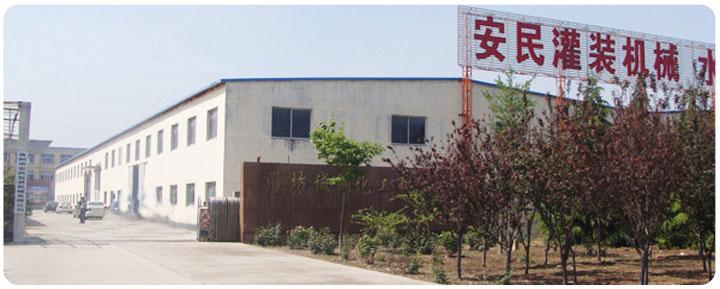 青州市安民包装机械设备有限公司
