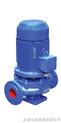 ISG泵,单级单吸离心泵,单级泵,单级泵厂家,单级泵价格,单级泵型号,立式离心泵
