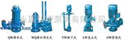 潜水污水泵;潜水提升泵;WQ型提升泵|污水提升泵|排污提升泵