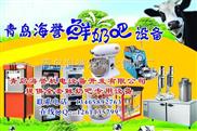 青岛巴氏杀菌机 青岛酸奶机青岛冰淇淋机 青岛热风循环消毒柜