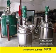 电加热反应锅,不锈钢电加热反应釜
