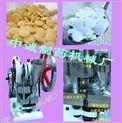 小型压片成型机(糖果片、药片)