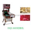 DQC-602台湾进口全304不锈钢 中央厨房设备切菜机高速高效
