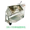 DRJ-709优质供应单轴搅拌机 食品调味搅拌机