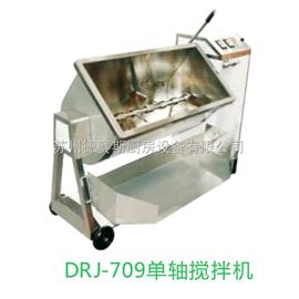 DRJ-709优质供应单轴搅拌机设备