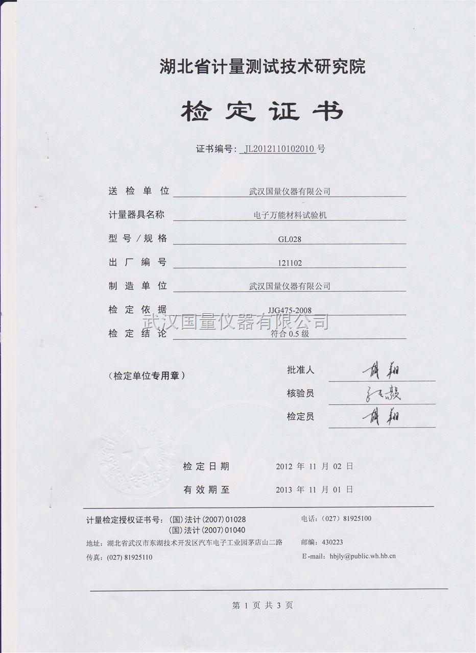 试验机等级精度鉴定证书