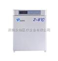 中科都菱2-8℃立式冷藏保存箱报价