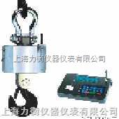 OCS-SZ5T无线遥传电子吊秤