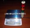 AHC15公斤报警电子秤,计数型报警秤