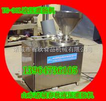 不锈钢液压灌肠机