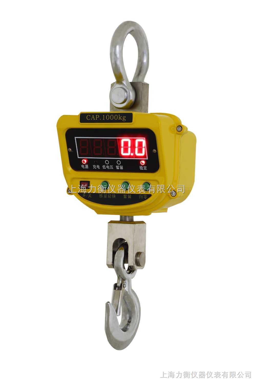唐山OCS-XZ3T吨直视电子吊称低价销售