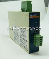 热电偶模拟信号隔离器BM-TR/I安科瑞直营