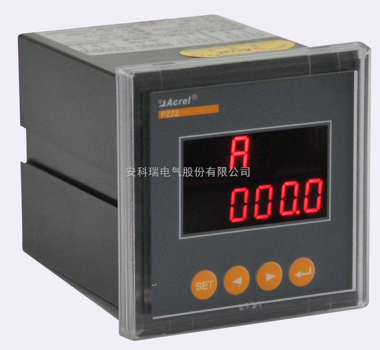 安科瑞直流电流表P72-DI P96B-DI价格