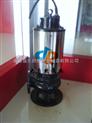 供应JYWQ150-100-40-3000-30排污泵价格 潜水排污泵 排污泵型号