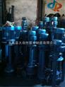 供应YW150-145-9-7.5yw长轴液下泵 浓liusuan液下泵 液下式排污泵