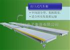 SCS-B100噸出口式電子地磅(出口式電子汽車衡)