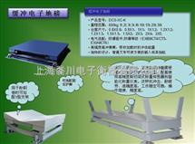 DCS-XC-K緩沖電子磅秤,3噸電子地磅,不銹鋼電子地磅