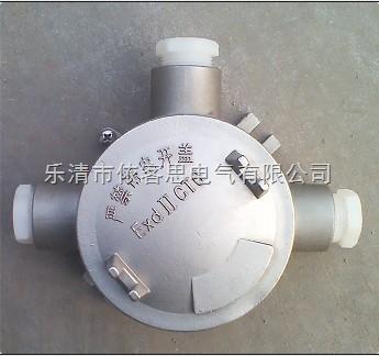 优质304不锈钢防爆接线盒BHD51-DN20