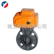 供应D971S电动PVC蝶阀厂价直销