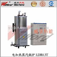 LDR-分体式智能电锅炉216、360KW,300-500KG/H