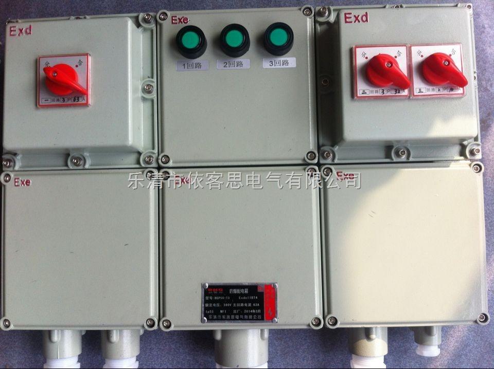 BLK-100A/3P防爆断路器箱BEP56-T