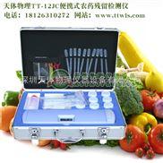 便携式农药残留速测仪 便携式蔬菜农药残留检测仪