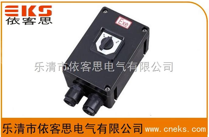 BHZ8050-25/3防爆防腐转换开关*全国