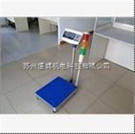 TCS报警电子秤,吴江英展TCS-300kg报警电子秤