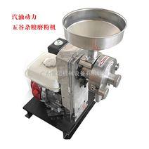 大豆专用磨粉机汽油磨粉机