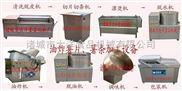 薯条加工设备/薯条生产线/薯片设备-大洋机械更专业
