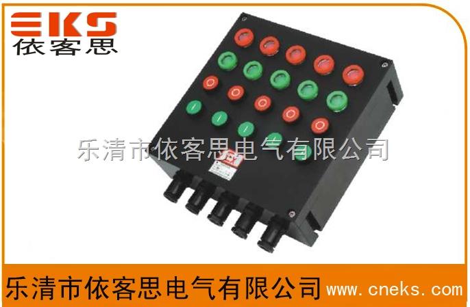 订做优质塑壳BXK8050-A3D3B1K1防爆防腐控制箱价格