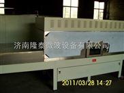 定制-干燥殺青機械微波茶葉殺青機器