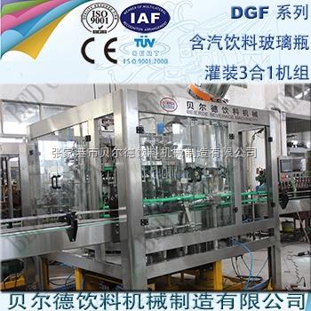 3000瓶每小时玻璃瓶碳酸饮料灌装生产线
