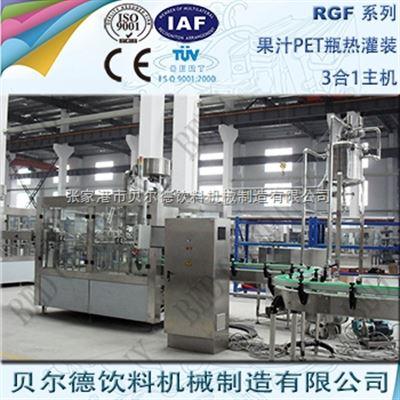 RGF 14-12-5果汁饮料灌装生产线PET瓶瓶装果汁饮料灌装线
