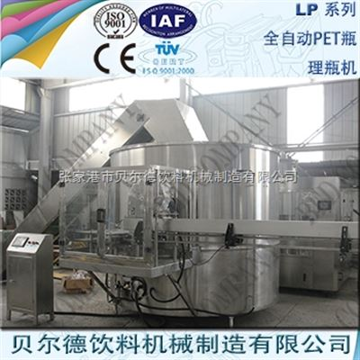 LP-12全自动理瓶机