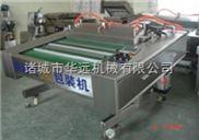 DZ-1000-大型谷物真空包装机