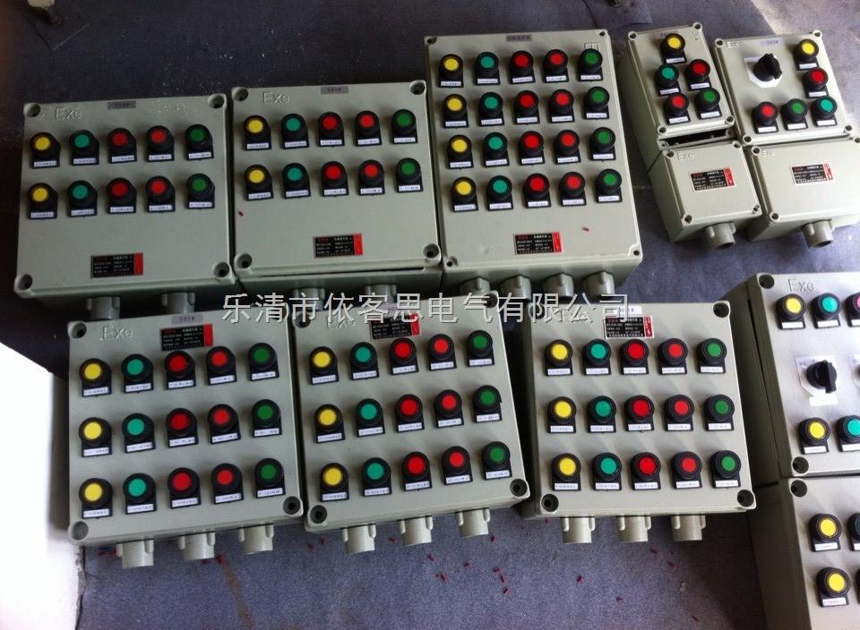 BXK58-D2V1N2K1G防爆控制箱(铝合金外壳)