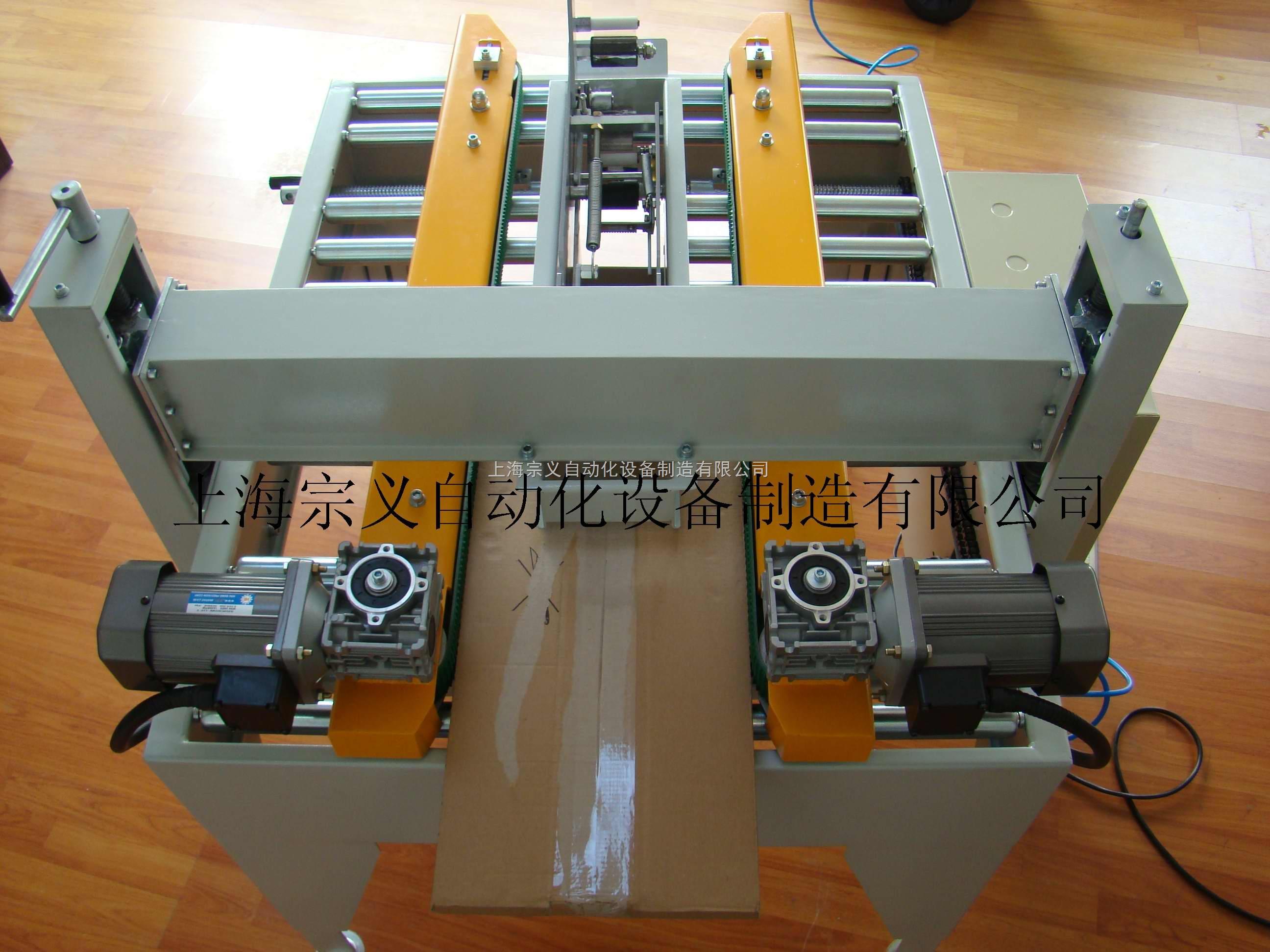 本机特点 1、轻巧耐用,操作简便,无噪音 2、换规格调整时间为1.2分钟 3、采用台湾CE认证品牌电机,总功率为240瓦,可24小时连续生产无故障 4、关键部位采用胎模具及激光切割而成 5、可调丝杠采用数控车床加工而成 6、标准机,零件随时供应 7、可根据用户要求非标定做 技术参数 1、型 号:ZYFA-05T 2、适用纸箱:(L)150-(W)150-600(H)20-30mm 3、台面高度: 最小650mm,最大800mm 4、封箱速度:600-900箱/小时 5、机械尺寸:(L)1000(W)940