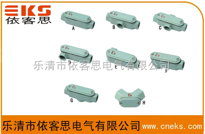 BHC-AG3/4防爆穿线盒(材质:铝合金/不锈钢)量大从优