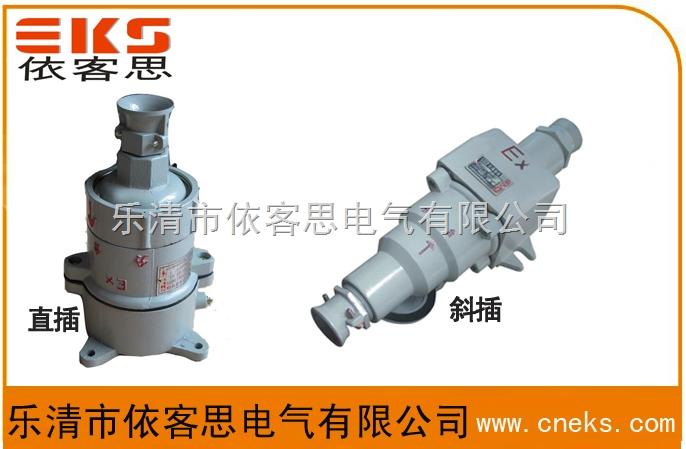 EKS供应AC-16A/4 3P+PE防爆插销/直插/铸铝合金