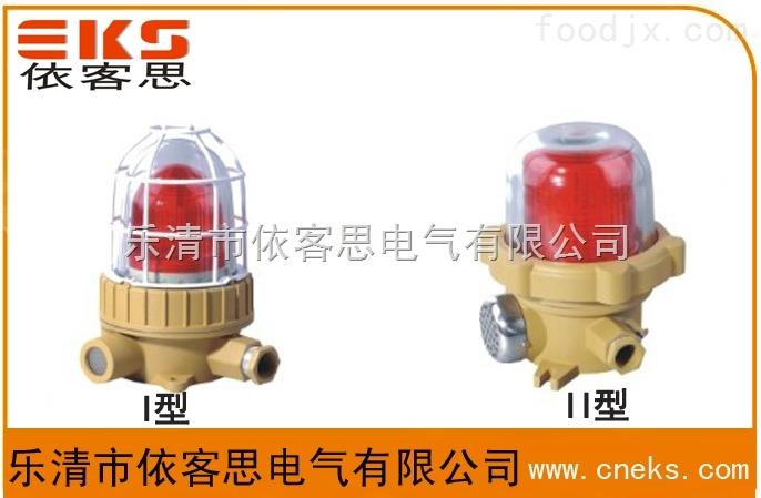 批发大音量BBJ-ZR防爆声光报警器(红色)120分贝
