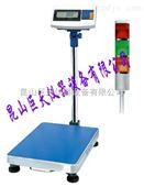 四川带报警功能电子台秤(30kg-600kg)厂家供应
