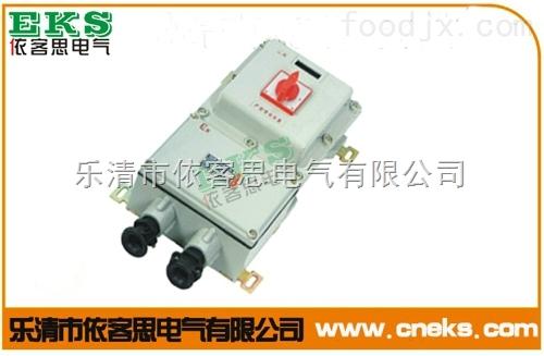 BLK52-100A防爆断路器价格