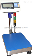 XK3150-150kg150kg报警电子秤,无锡/南京/安徽英展XK3150-150kg带三色灯报警计重台秤
