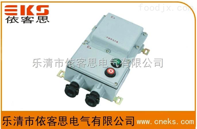 BQD58-12 1.6~2.5 12A/380V防爆磁力启动器