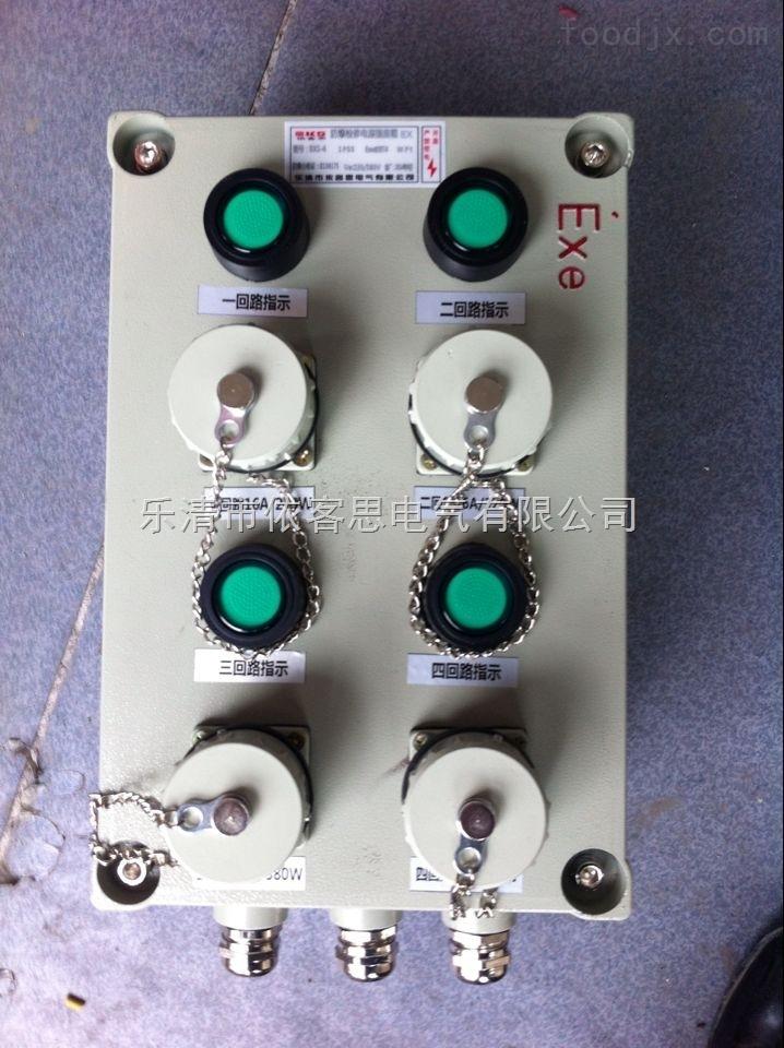 BXX52复合型防爆检修箱BXX52-2/380VK32X依客思报价