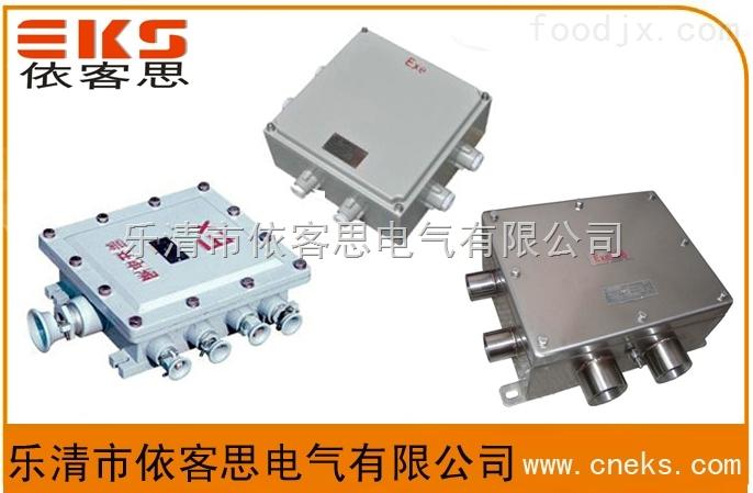 依客思专业生产BJX-e135*135*90增安型防爆接线箱